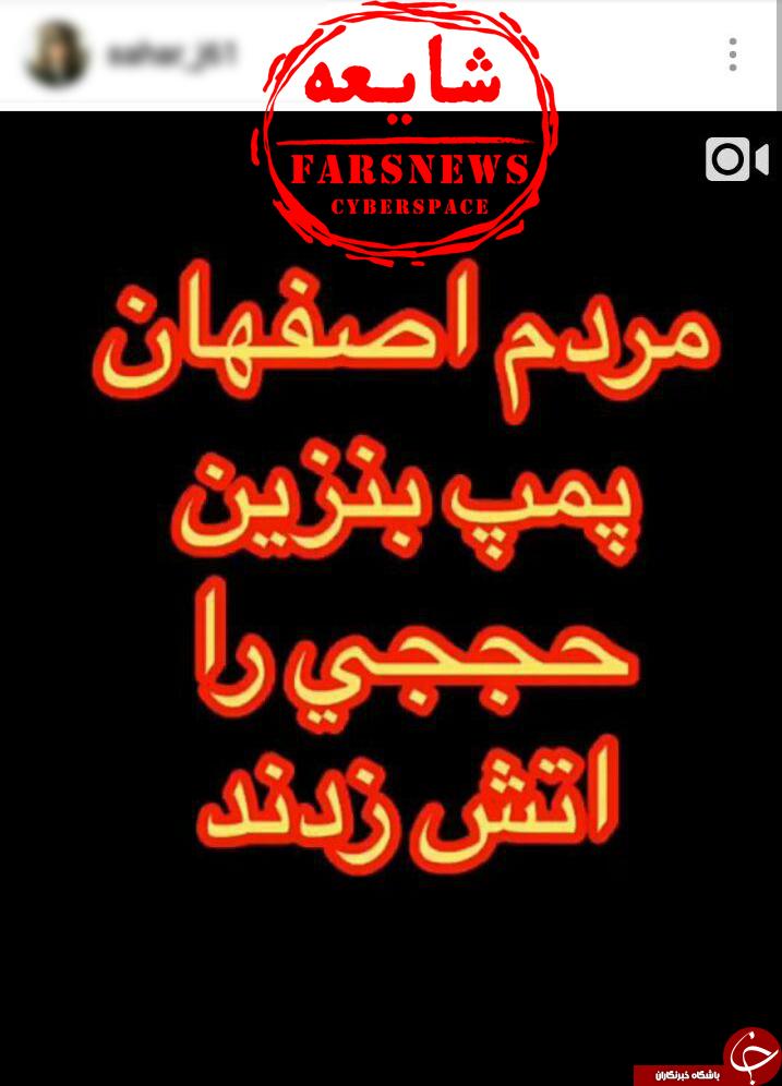 ماجرای آتش زدن پمپ بنزین شهید «حججی» در اصفهان چه بود؟+ تصاویر