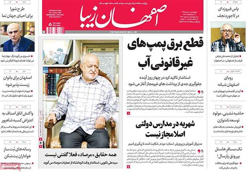 صفحه نخست روزنامه های استان اصفهان چهار شنبه 10 مرداد ماه