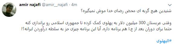 انتشار هشتگ الپهلوی همزمان با دریافت هدیه 40 میلیون دلاری