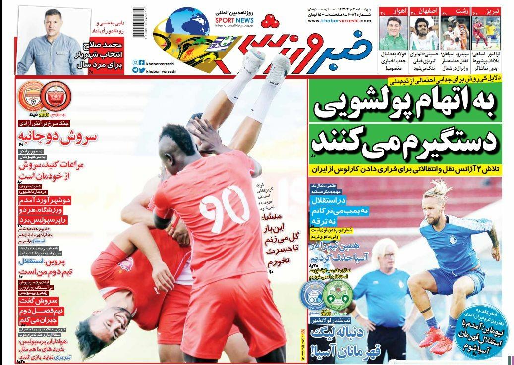 روزنامههای ورزشی یازدهم مردادماه؛