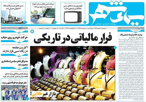 صفحه نخست روزنامه های استان اصفهان پنج شنبه 11 مرداد ماه
