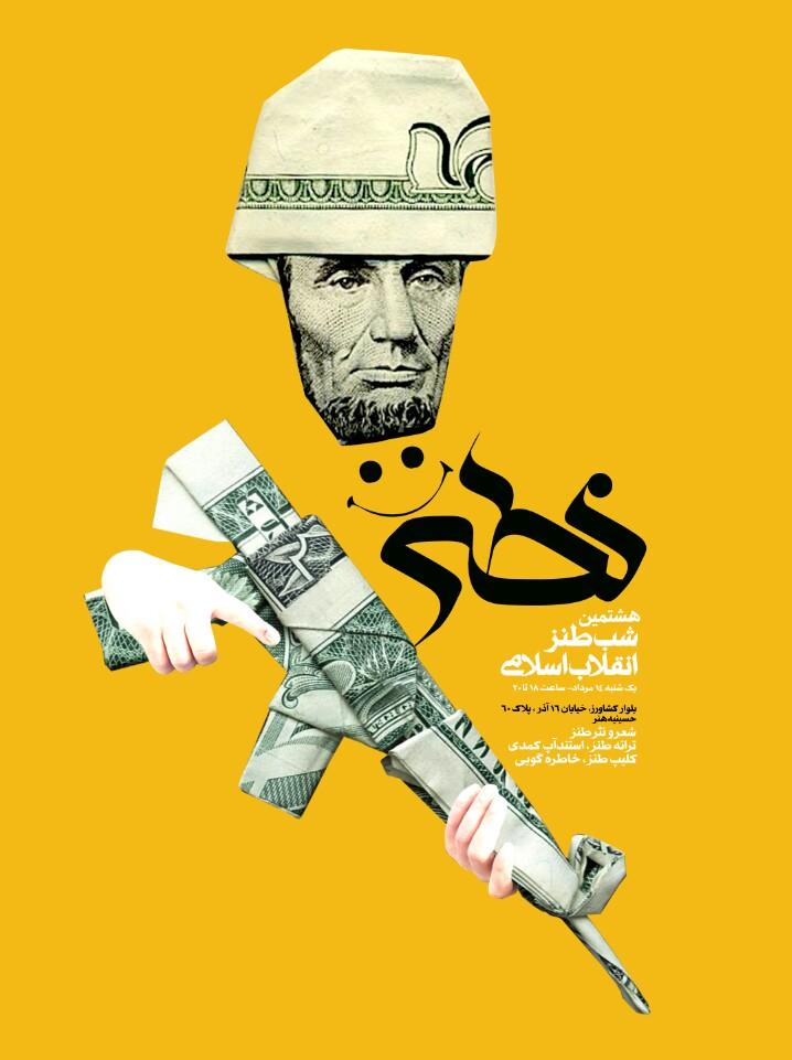 هشتمین شب طنز انقلاب اسلامی برگزار میشود