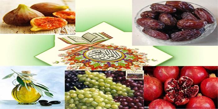 ۵ میوه قرآنی برای درمان همه بیماریها
