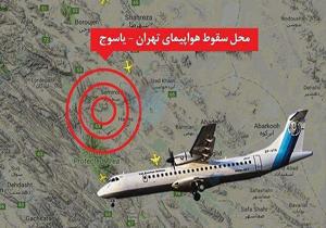 علت سقوط پرواز تهران- یاسوج زنجیرهای از حوادث است/ فرانسه با سازمان هواپیمایی کشوری همنظر است