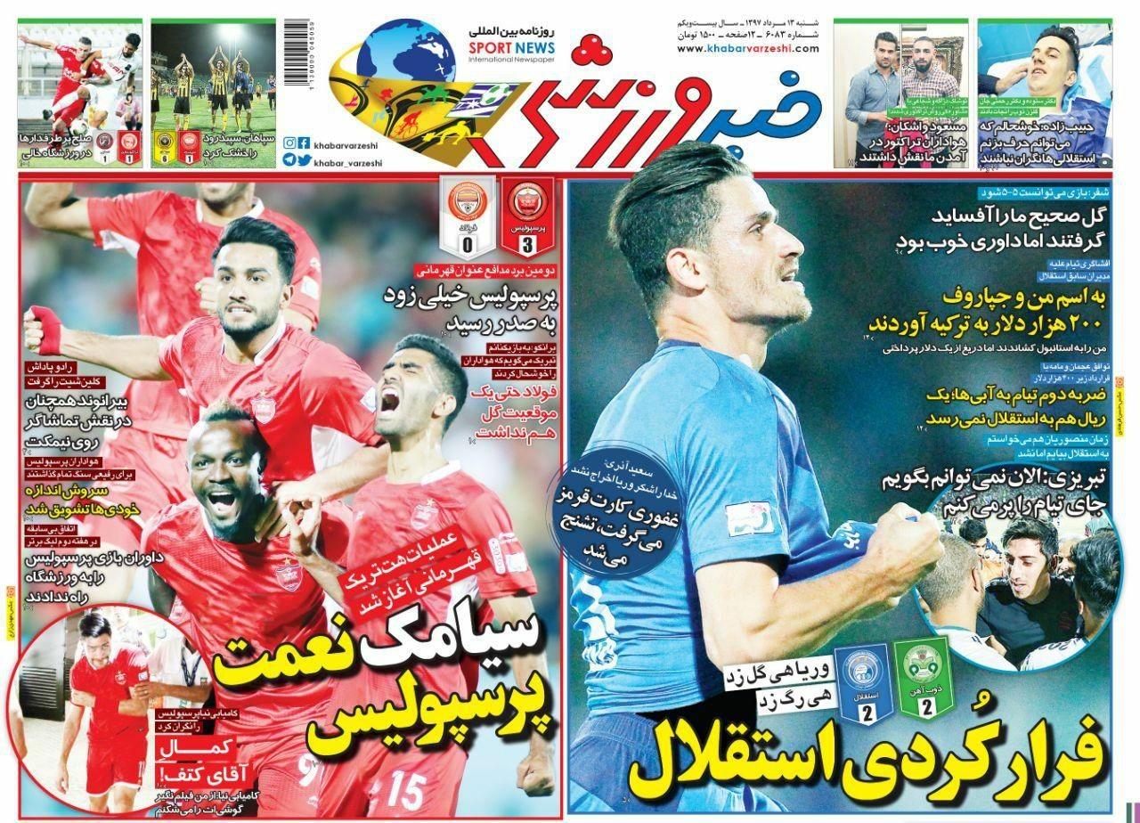 روزنامههای ورزشی سیزدهم مردادماه