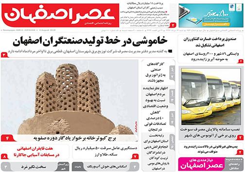 صفحه نخست روزنامه های استان اصفهان شنبه 13 مرداد ماه