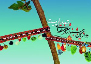 ارسال ۱۳۰ اثر به جشنواره شعر منطقهای تمدار بیت