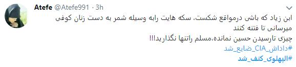 کاربران از  چگونگی کنف شدن پهلوی نوشتند+تصاویر