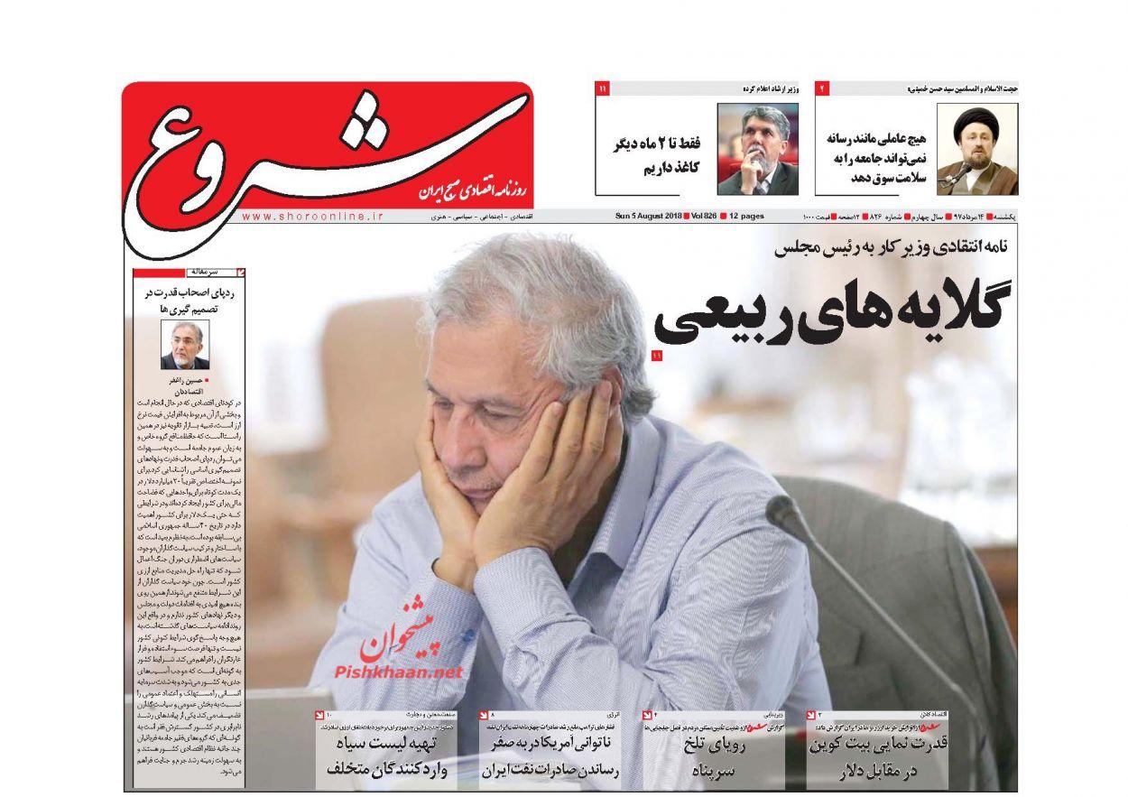 صفحه نخست روزنامه های اقتصادی 14 مردادماه