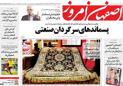 صفحه نخست روزنامه های استان اصفهان یکشنبه 14 مرداد ماه