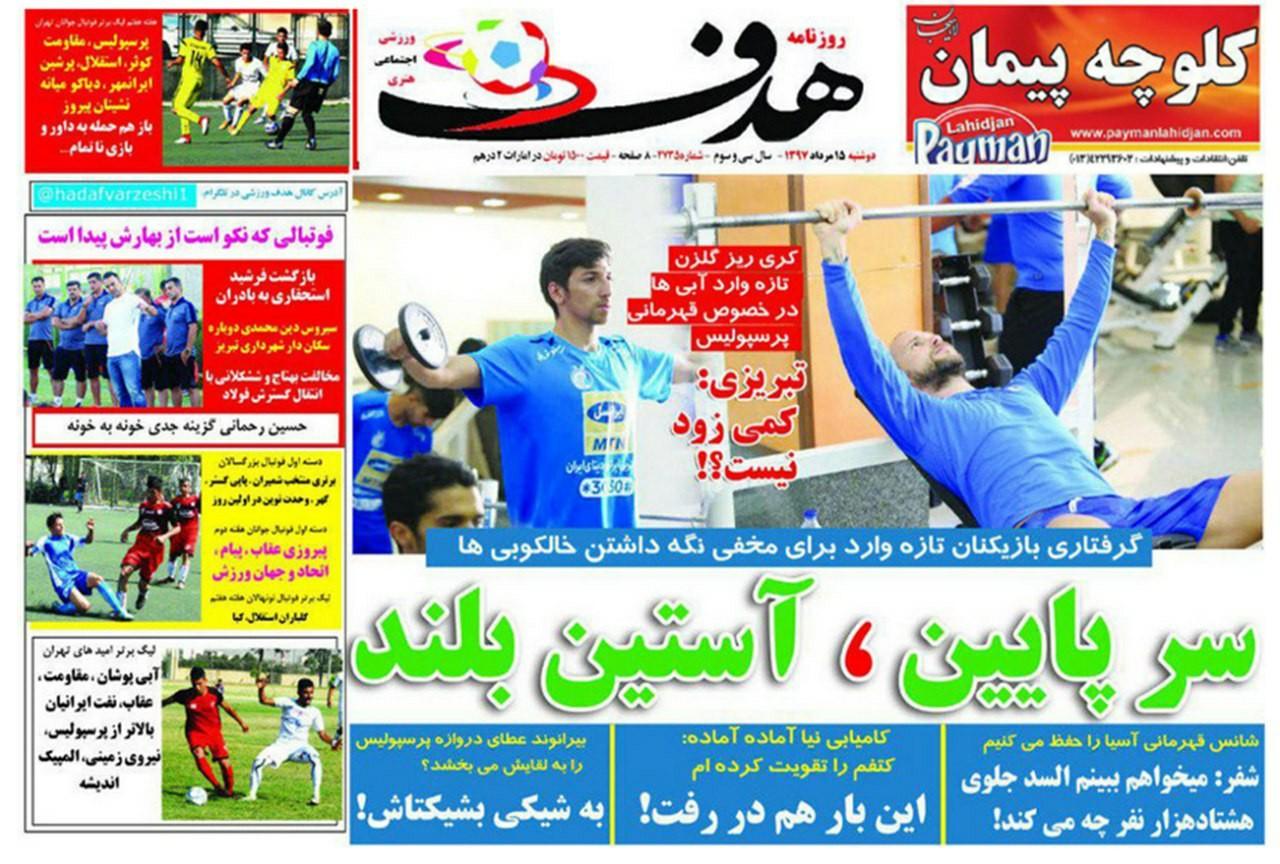 روزنامههای ورزشی پانزدهم مردادماه