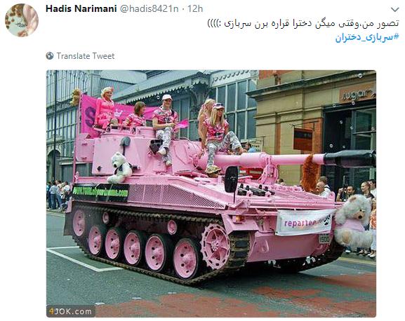 نگاه طنز کاربران به موضوع سربازی دختران + تصاویر