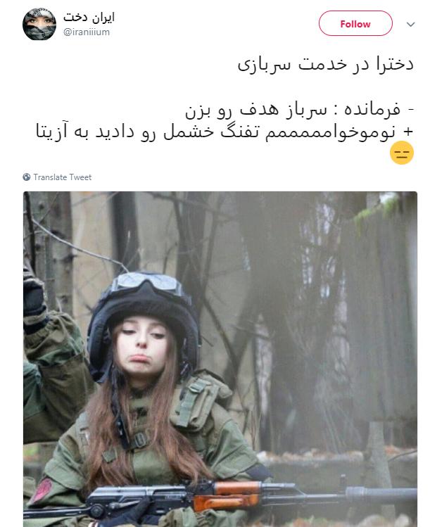 واکنش طنز کاربران به سربازی رفتن دختران +تصاویر