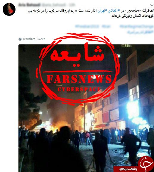 داستان سریالی دروغپردازیهای ضد انقلاب/ خبر جعلی «اعتراضات قم» در رسانههای تجزیهطلب+ فیلم و تصاویر