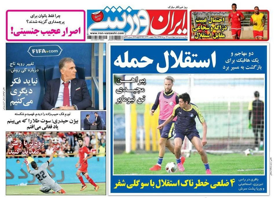 روزنامههای ورزشی هفدهم مردادماه