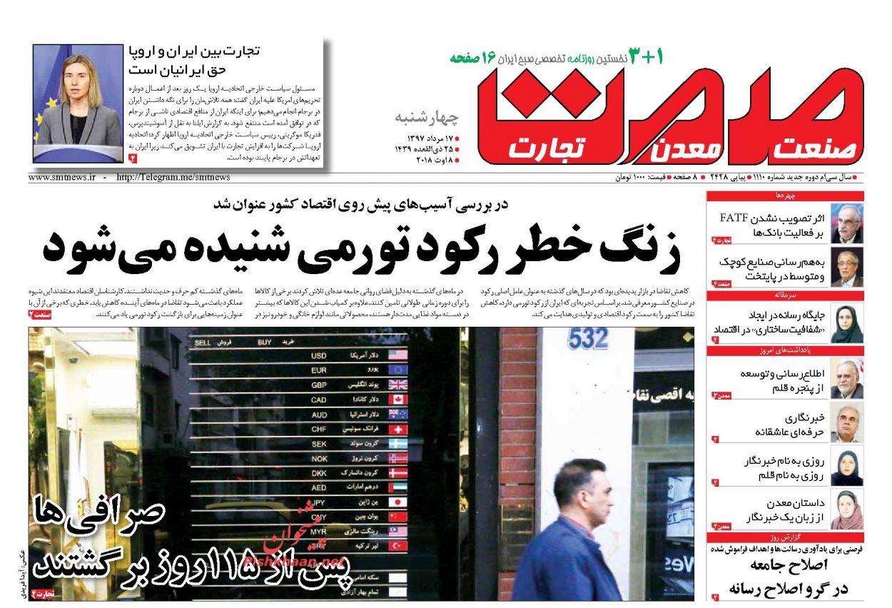 صفحه نخست روزنامه های اقتصادی 17 مردادماه