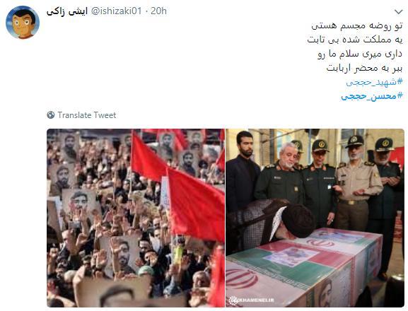 کاربران به مناسبت اولین سالگرد شهادت محسن حججی از او نوشتند+تصاویر