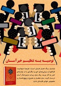 توصیههای رهبر معظم انقلاب اسلامی به خبرنگاران/ رهبر انقلاب به خبرنگاران چه توصیهای کردند؟/ تنظیم خبر نباید با عجله انجام شود