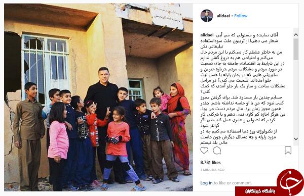 واکنش علی دایی به صحبتهای نماینده مردم کرمانشاه +عکس