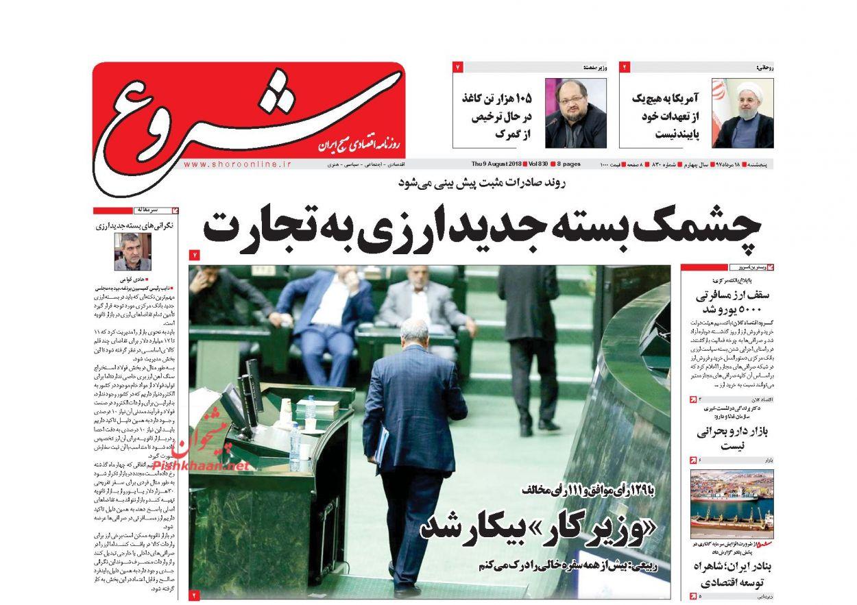 صفحه نخست روزنامه های اقتصادی 18 مردادماه