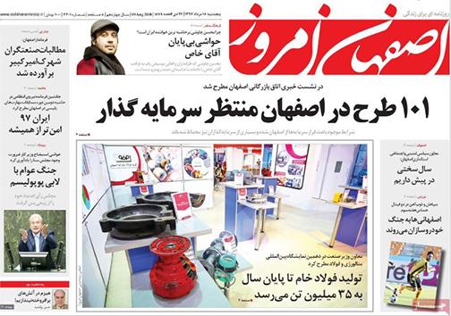 صفحه نخست روزنامه های استان اصفهان پنجشنبه 18 مرداد ماه