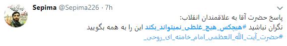 کاربران درخواست رهبری را با هشتگ به همه بگویید لبیک گفتند+ تصاویر