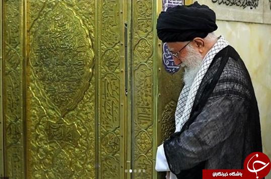 تولیت آستان قدس تصاویری از رهبر انقلاب در حرم امام رضا منتشر کرد+ تصاویر