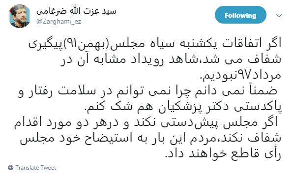 مجلس پیش دستی نکند،مردم مجلس را استیضاح میکنند+ تصویر
