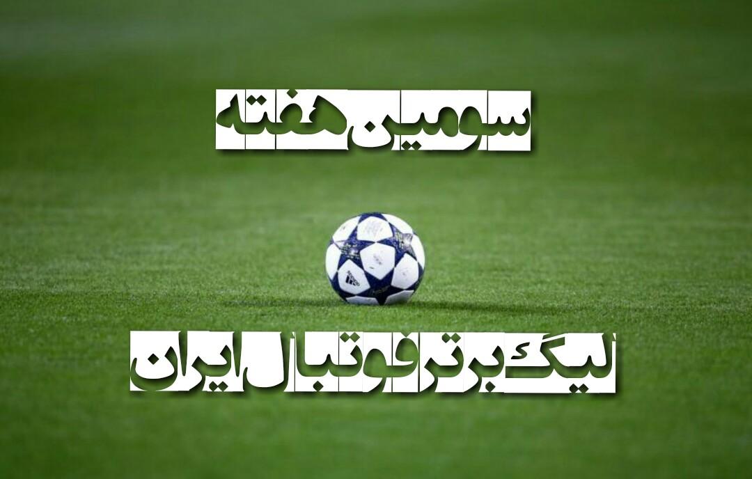 لحظه به لحظه با هفته سوم رقابتهای لیگ برتر فوتبال