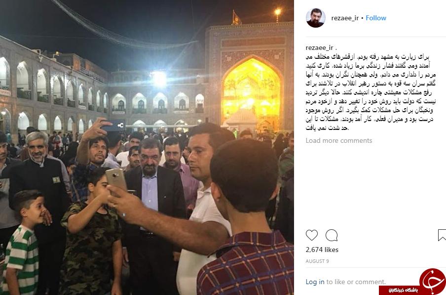 محسن رضایی: دیگر تردیدی نیست که دولت باید روش خود را تغییر دهد +عکس
