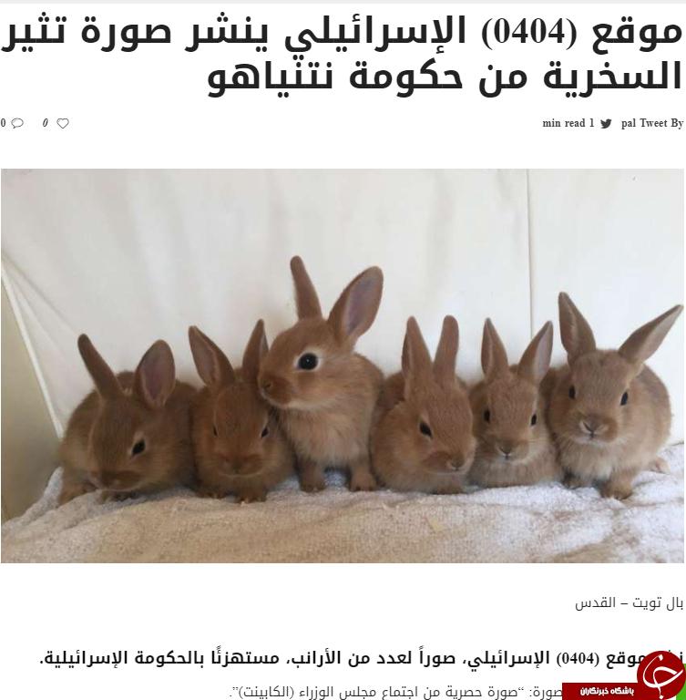 تمسخر مقامات رژیم صهیونیستی توسط رسانه اسرائیلی!+عکس