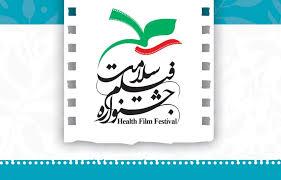 اسامی ۳۴ فیلم مستند سومین جشنواره فیلم سلامت اعلام شد