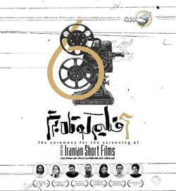 نمایش 6 فیلم پر افتخار در پردیس سینمایی باغ کتاب