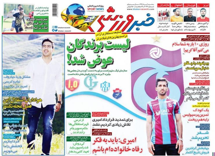 روزنامههای ورزشی دوم مردادماه