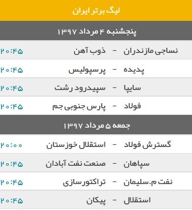برنامه هفته اول هجدهمین دوره لیگ برتر فوتبال ایران