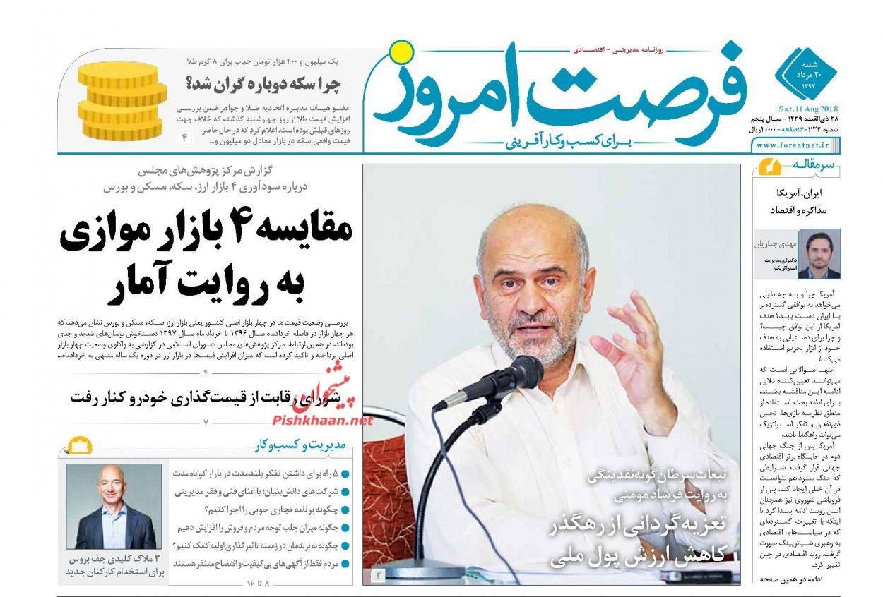 صفحه نخست روزنامه های اقتصادی 20 مردادماه