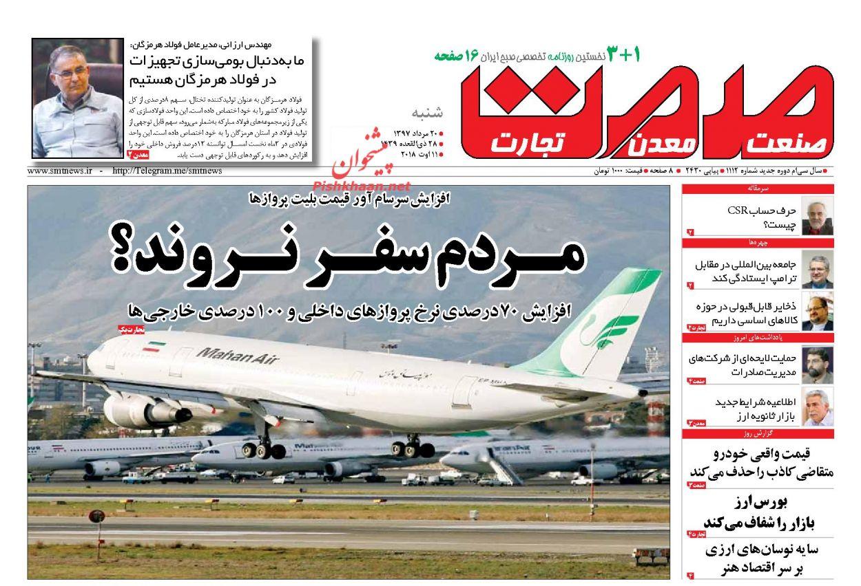 صفحه نخست روزنامههای اقتصادی 20 مردادماه