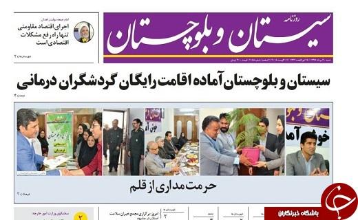 صفحه نخست روزنامههای سیستان و بلوچستان شنبه 20 مردادماه