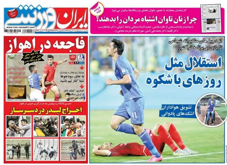 روزنامه ایران ورزشی - ۲۰ مرداد