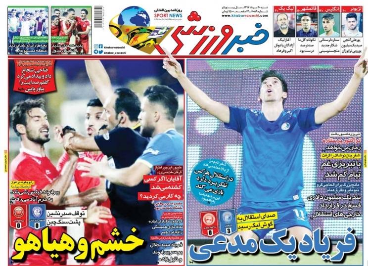 روزنامه خبر ورزشی - ۲۰ مرداد