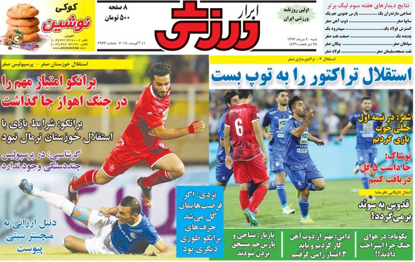 روزنامه ابرار ورزشی - ۲۰ مرداد
