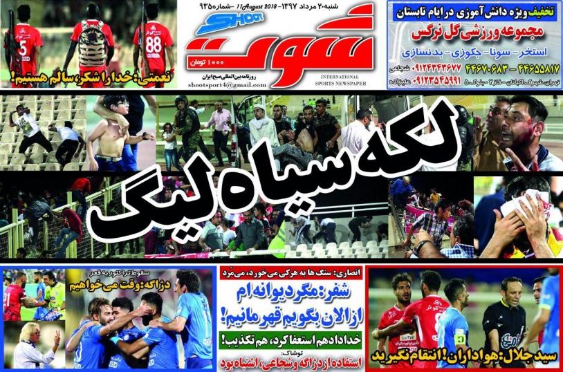 روزنامه شوت - ۲۰ مرداد