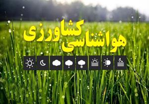 روز فوری/ کشاورزان هشدارهای هواشناسی را جدی بگیرند