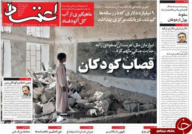 کودککُشی سعودی در یمن/ نگران نباشید؛هیچ کس هیچ غلطی نمیتواند بکند/شرکت وزیرکُش
