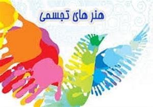 کسب مقام برتر کرمانشاه در جشنواره هنرهای تجسمی