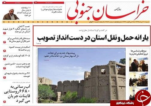 صفحه نخست روزنامههای استان/بیستم مرداد ماه
