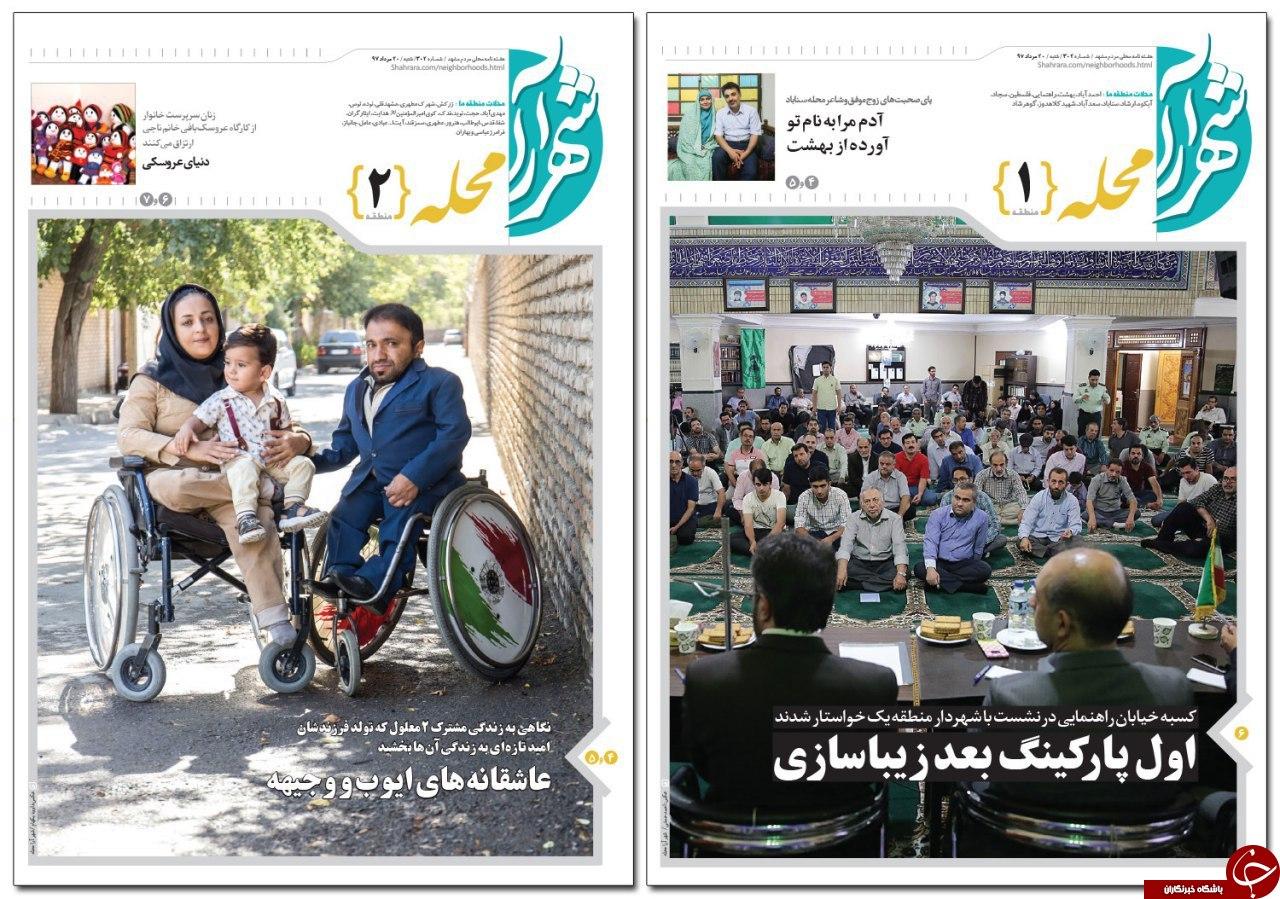 صفحه نخست روزنامههای خراسان رضوی شنبه 20 مرداد