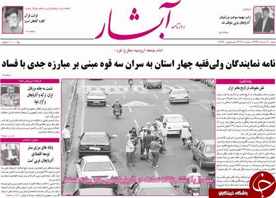 نیم صفحه نخست روزنامههای آذربایجان غربی در روز شنبه ۲۰ مرداد ماه