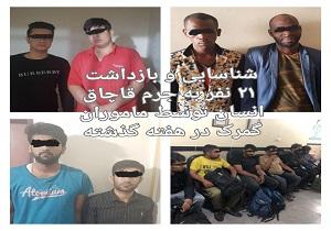 21 قاچاقچی انسان دستگیر شدند