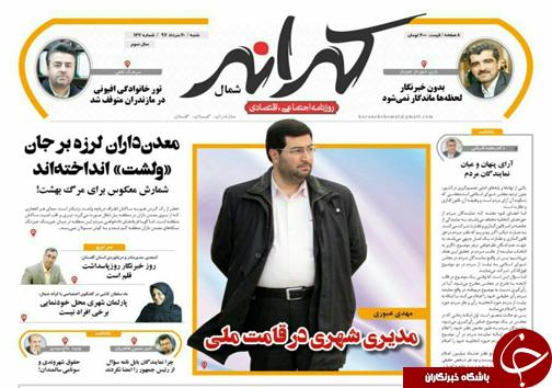 صفحه نخست روزنامه های شنبه ۲۰ مرداد ماه مازندران
